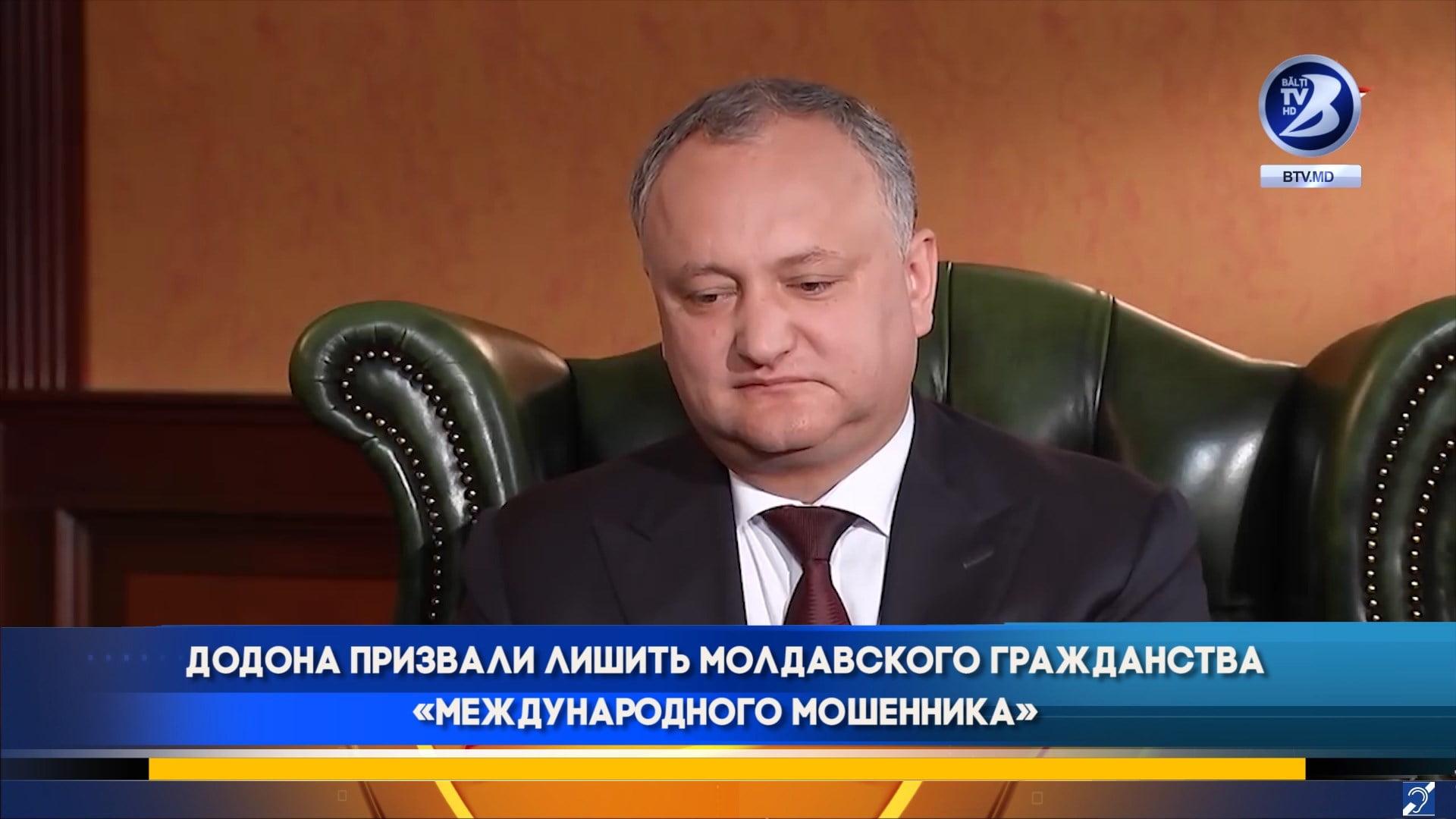 Додона призвали лишить молдавского гражданства «международного мошенника»